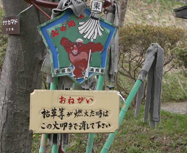 hikeshi.jpg