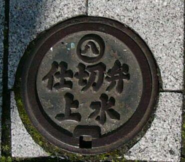 nagoya-suido.jpg