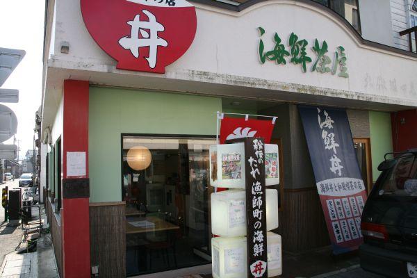 kaisenchaya.jpg