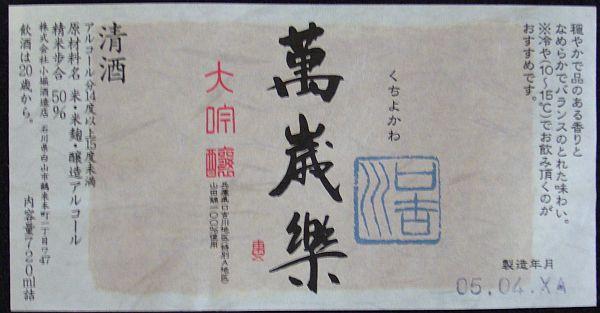 kuchiyokawa.jpg