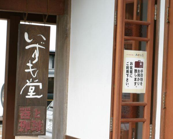 tenimotsu.jpg
