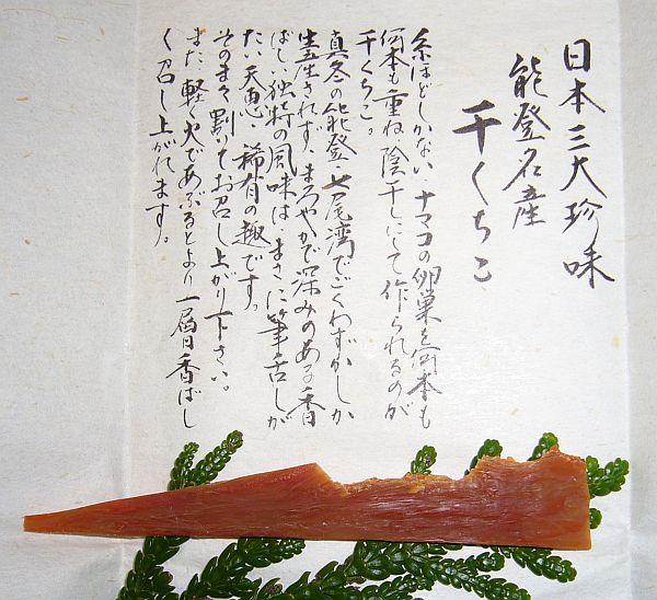 kuchiko.jpg