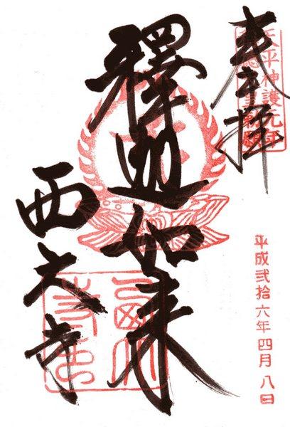 20140407saidaiji.jpg