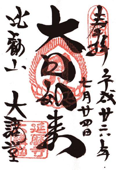 20140724enryakujidaikoudou.jpg