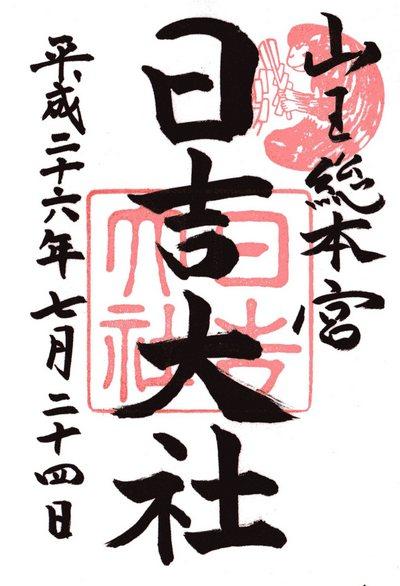 20140724hiyoshi.jpg