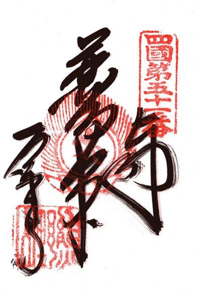 20141027_51ban_ishideji.jpg