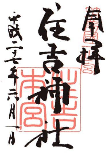20150601sumiyoshijinjya.jpg