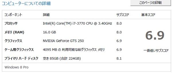 PCパフォーマンス20130424.jpg