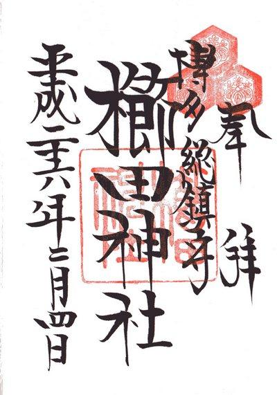 20140204kushidajinjya.jpg