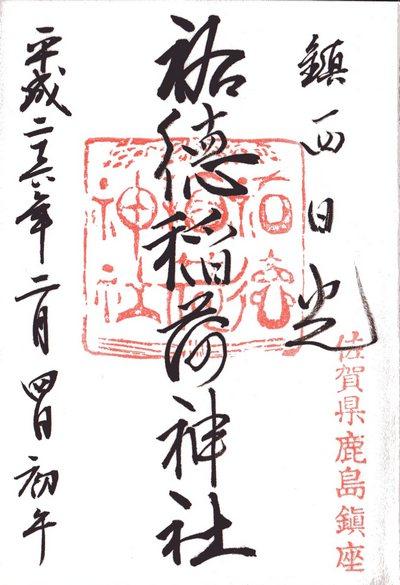 20140204yuutokuinari.jpg